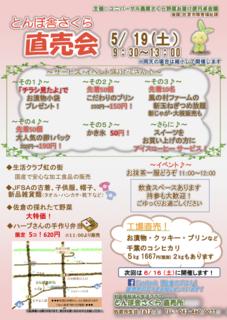 とんぼ舎直売会チラシ0519.png